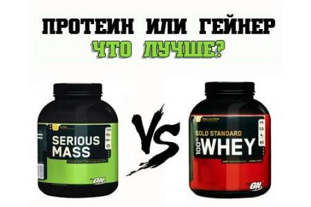 Протеин или гейнер?